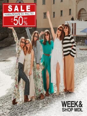 9c769d27fc7 BULGARIA MALL - всички промоции и намаления в мола